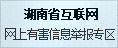 湖南省互联网违法和不良信息举报中心