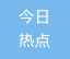 张建国董事长_人瑞人才科技集团董事长兼CEO张建国:中国经济转型与人力资源管理...