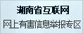 湖南xian)』? ? 筒渙夾畔xi)舉報中(zhong)心