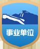 事(shi)業單位